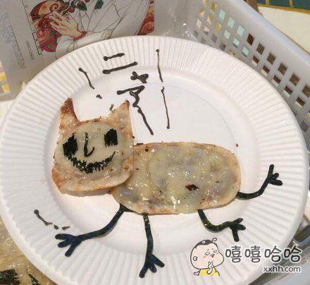 这是饺子??
