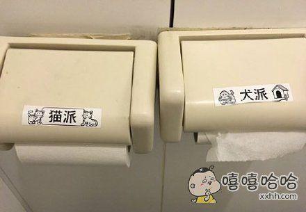 厕所里手纸还分猫派与狗派?