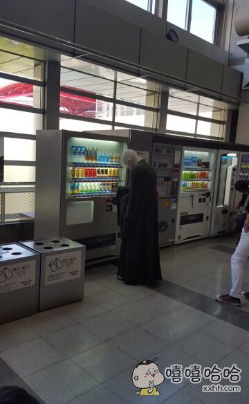 伏地魔大大站在自动贩卖机前数硬币,谜之好笑