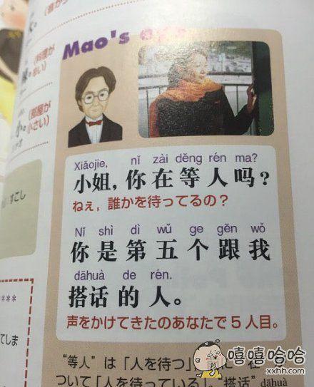 神奇的日本中文教科书