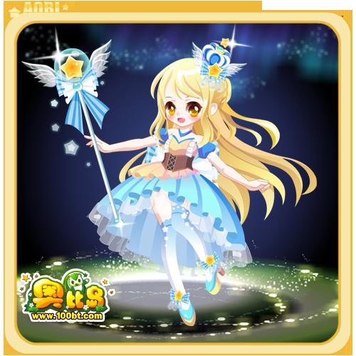 奥比岛缤纷周年公主装魔法造型