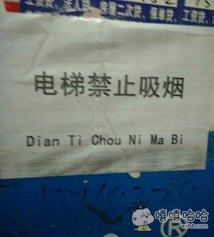这翻译好直接和那些妖艳贱货翻译不一样