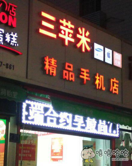 这手机店的名字真是。。