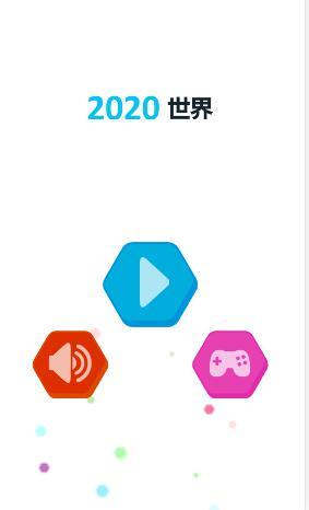 2020世界