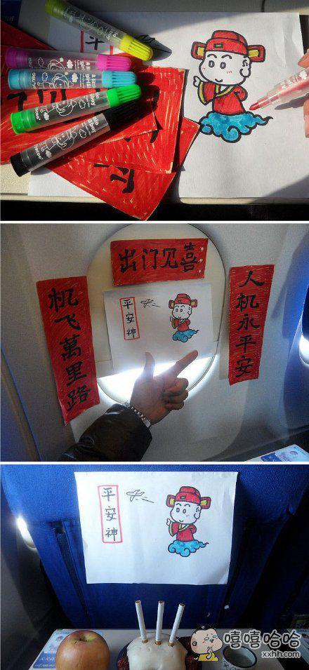 航空安全问题已经把这位乘客逼成深井冰了。。。