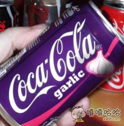 大蒜味可口可乐。。。