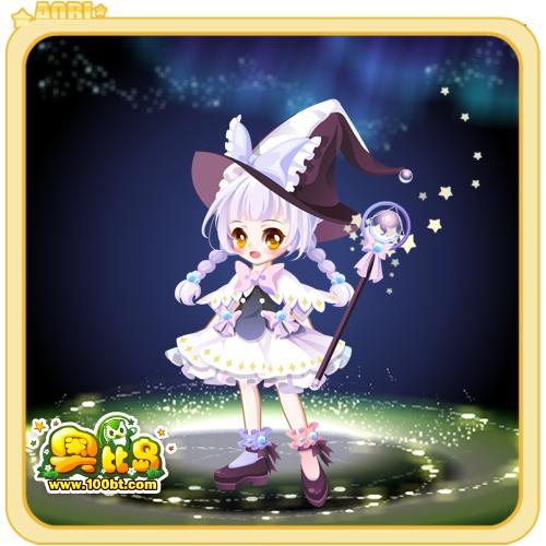 奥比岛欢乐魔法少女装