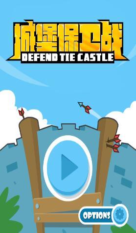 城堡保卫战