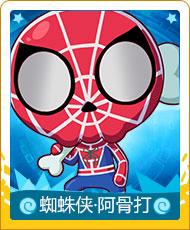 蜘蛛侠·阿骨打
