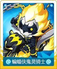 蝙蝠侠·鬼灵骑士