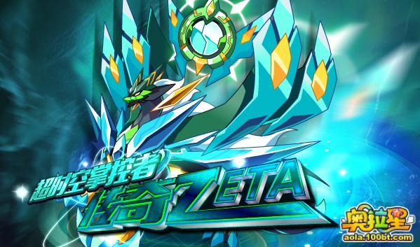 传奇Zeta 全民轻松获得!