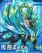 传奇Zeta