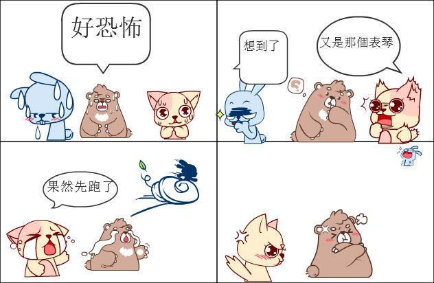 百田四格漫画 263070109的漫画集 鬼屋  鬼屋