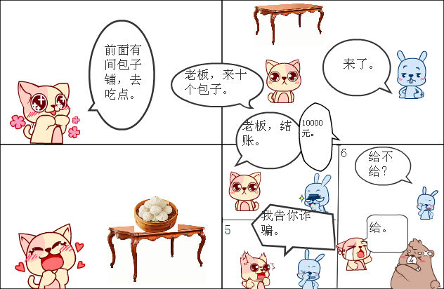 吃包子表情包动图 (第5页)图片