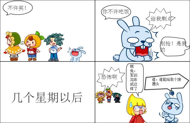 百田四格漫画 554047486的漫画集 军训  军训