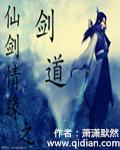 仙剑情缘之剑道