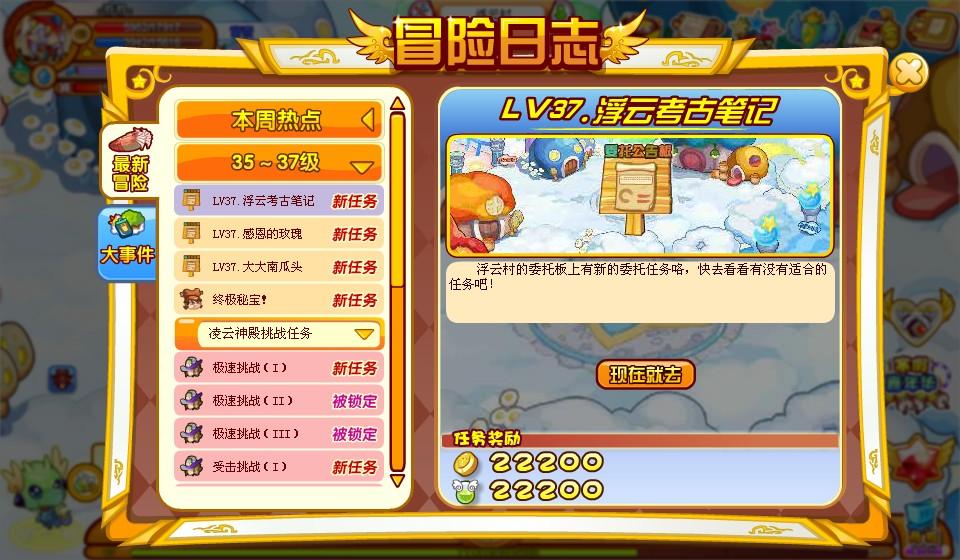 【龙斗士】笔记v斗士浮云任务攻略拉萨上海攻略去图片