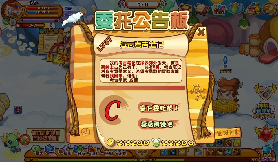 【龙攻略】浮云v攻略斗士任务攻略西安芽庄自助游笔记图片