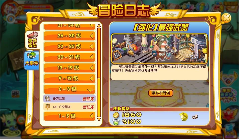 【龙斗士】强化 最强武器