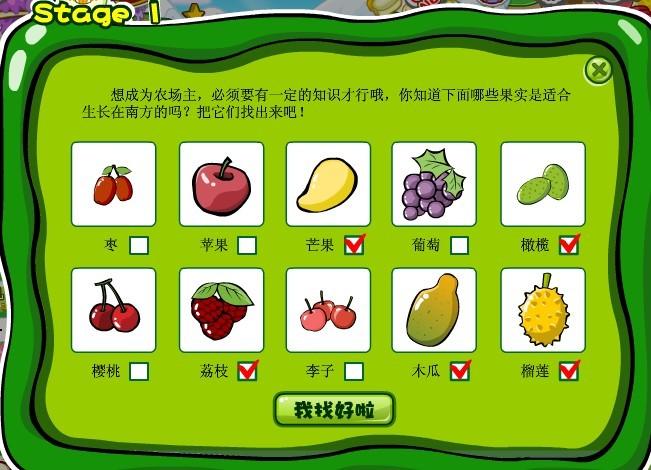 【奥比岛】参加农场主考试