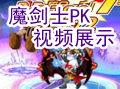 魔剑士pk视频