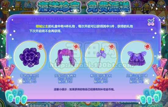 奥比岛月亮公主紫纱裙怎么得