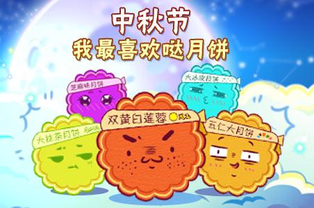 过中秋节-卡通月饼过中秋