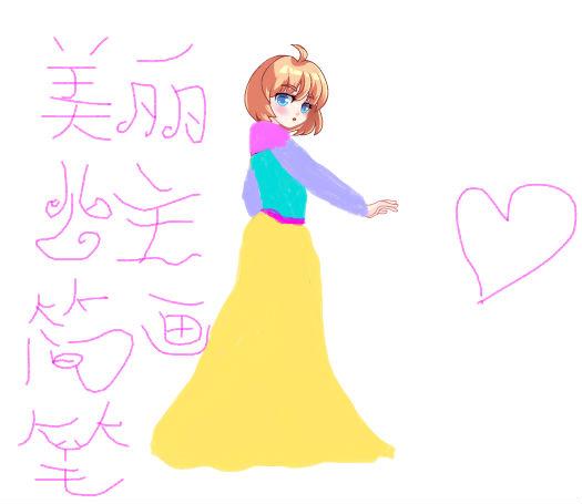 美丽公主简笔画_百田涂鸦板