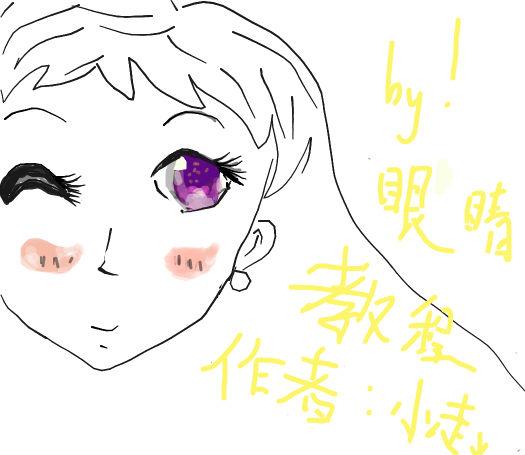 手绘漫画眼睛教程