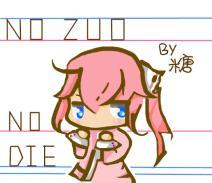 no zuo no die说的就是我= =