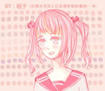 [葙子]粉の少女と水手服