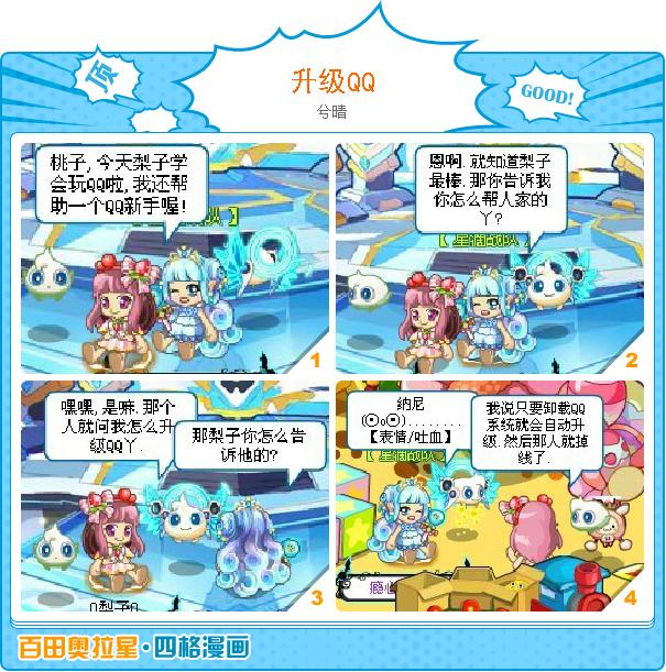奥拉星四格漫画-升级QQ