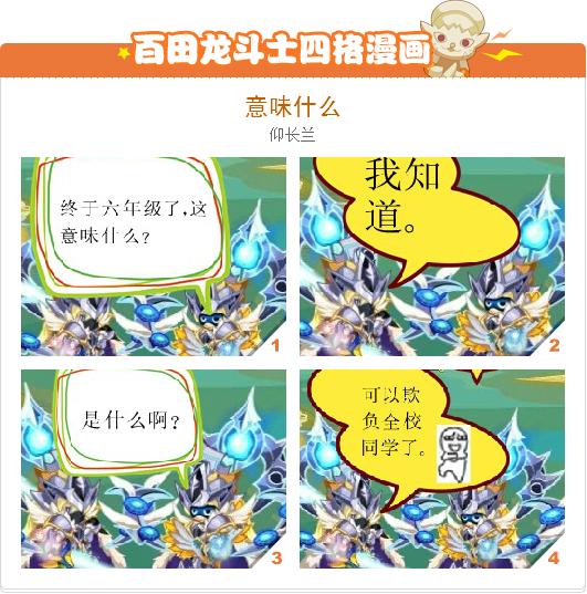 龙斗士四格漫画《意味什么》