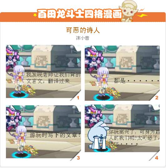 龙斗士四格漫画《可恶的诗人》