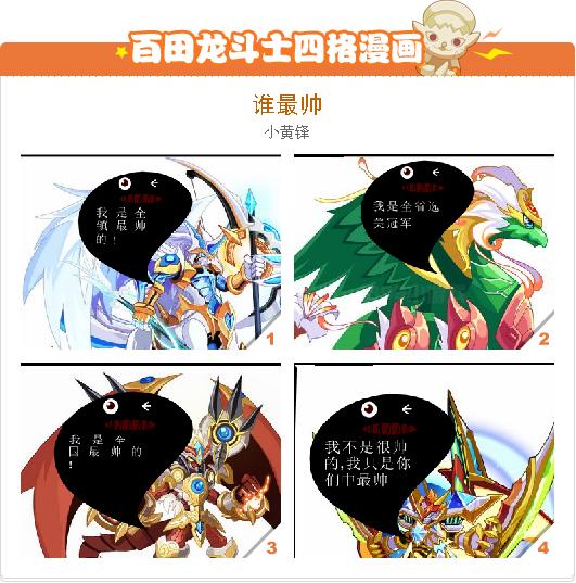 龙斗士四格漫画《谁最帅》