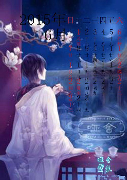 【裙子】2015年哑舍壁纸