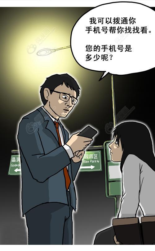 照明商店漫画百度云