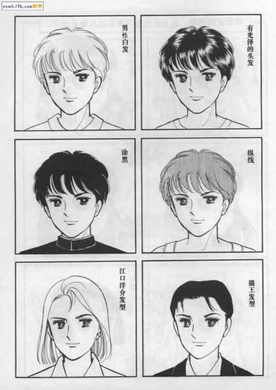 漫画少女头发画法