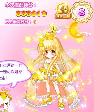 公主金色直长发 魔力天使之月 梦梦公主礼裙 黄色舞会耳钉 黄色可爱