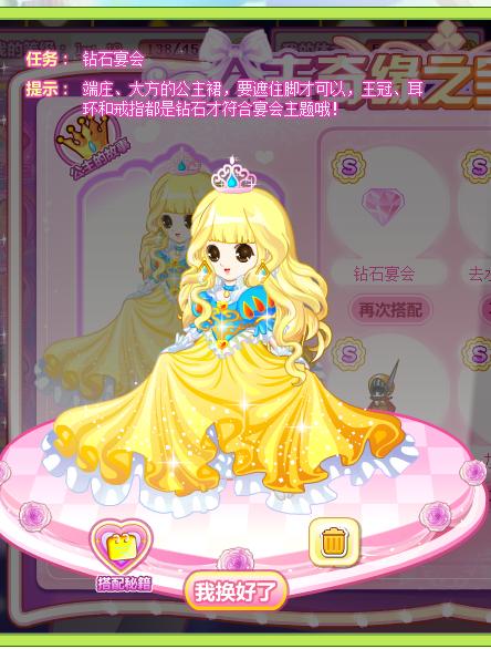 奥比岛公主奇缘粉嫩茉莉凉鞋在哪