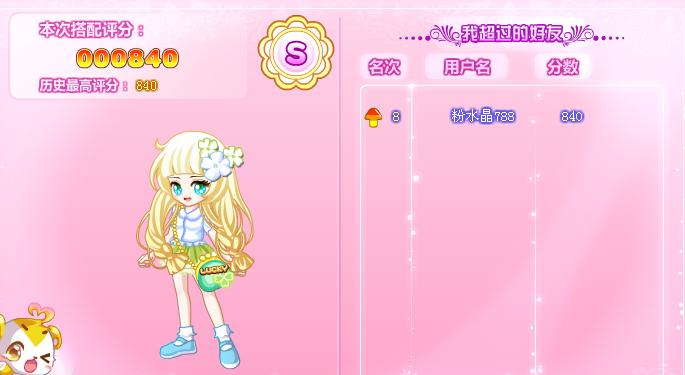 【水晶】奥比岛公主奇缘之宝石公主s级+高分
