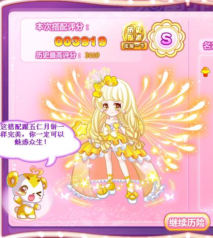 奥比岛公主奇缘之宝石公主番外
