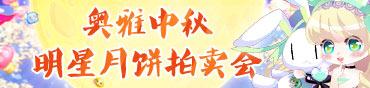 中秋明星月饼拍卖会赢奥币