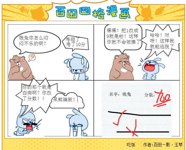 【百田四格漫画】百田漫画手把手教程