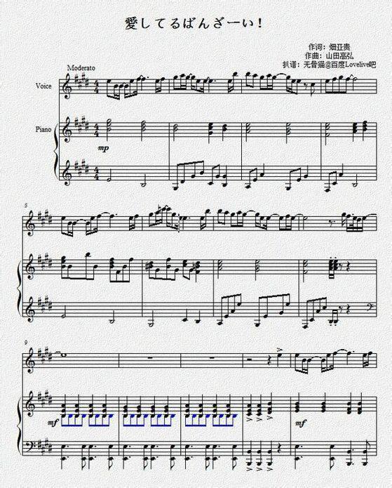 lovelive!音乐非官方乐谱(扒谱&改编)全集