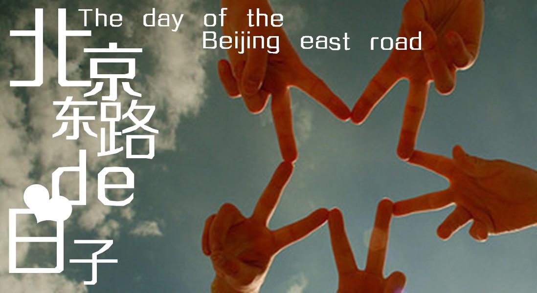 京东路的日子歌曲,北京东路的日子吉他,北京东路的日子谱子