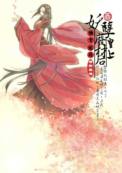 【mxd】·古风,玄幻小说封面制作