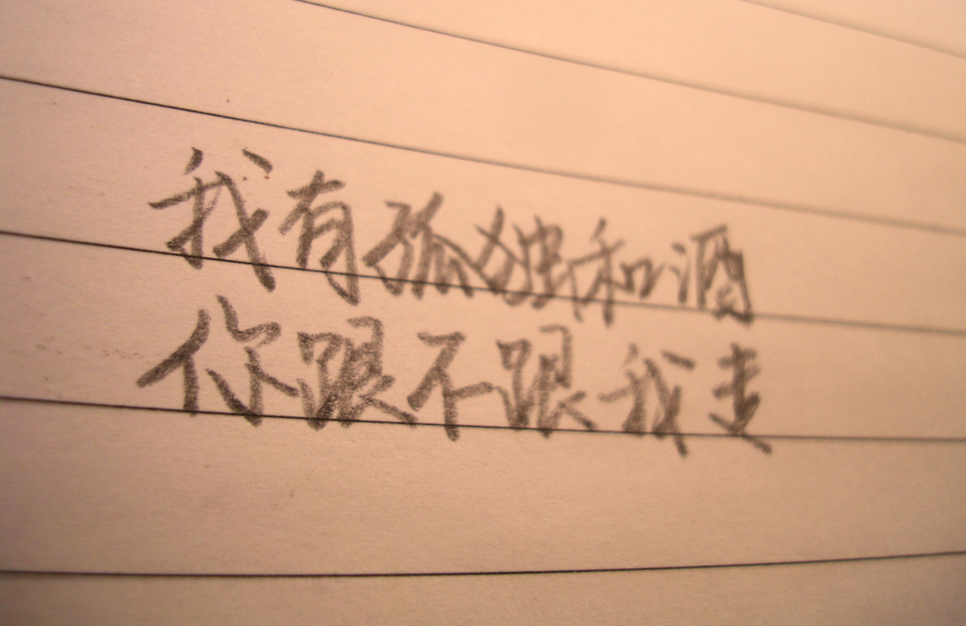 桌面壁纸 可爱手写字