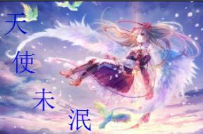 【柠萌】奥比剧名《天使未泯》