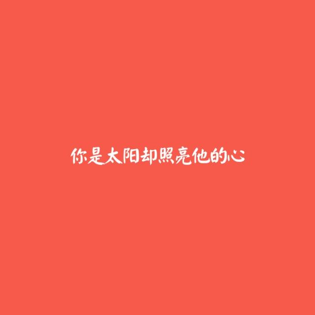 【阿沐】定制你专属的文字图片